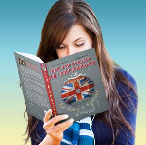 Учебник. Английский с нуля