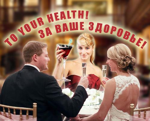 Картинка: Английские «Cheers!» и «За здоровье» с переводом