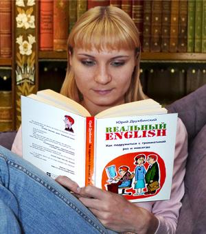 Понятный самоучитель английского - грамматика