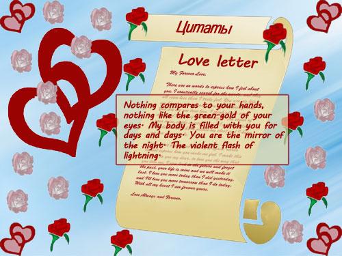 Картинка: Цитаты из английских писем о любви