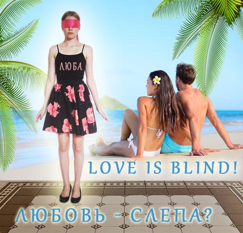 Картинка: К английской идиоме: Love is blind