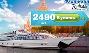 Круиз на яхте по Москва-реке с обедом на двоих